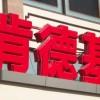 提供南京发光字制作