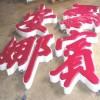 提供南京吸塑字制作