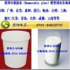 供应3M可移胶水-可移胶