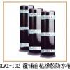 供应KLAI-102湿铺自粘橡胶防水卷材