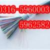 供应军用机场通信电缆厂家,军用机场通信电缆价格