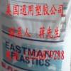 供应美国伊士曼CAB塑胶原料381-20 171-15S