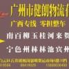 提供广州至百色物流货运专线