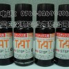 供应TAT印油STSP-1、STSP-3塑胶专用
