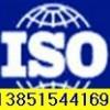 供应HSE认证办理 江苏HSE认证  上海HSE认证