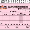 供应深圳收款收据厂家 深圳无碳纸送货单厂家