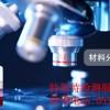供应塑料成分分析检测服务