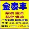 东莞柴油批发、东莞柴油销售、东莞柴油配送
