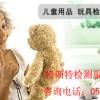 提供玩具EN71检测 玩具CE认证