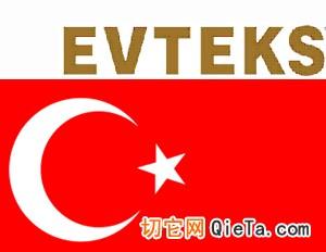 2011年17届土耳其伊斯坦布尔家用纺织品展览会(EVTEKS)