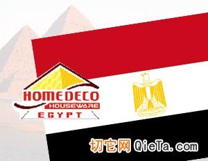 2010埃及国际家用纺织品,室内装饰品及家用器皿展览会