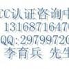 提供LED电源CE认证(13168716476李生