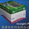 供应高档静电复印纸厂家生产(聚鑫印刷全市价)