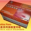 供应优质复印纸厂家生产深圳聚鑫全市最低价