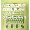 供应GPPS HIPS 聚苯乙稀 PS