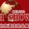 供应2011第十四届北京酒店设备用品展览会