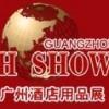 提供2011第十七届广州酒店用品展览会