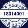 提供南京ISO14001认证服务