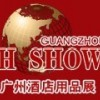 提供亚洲最大的酒店用品展览会