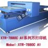供应可在任何材质上印刷图片、皮革数码万能打印机