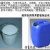 供应丝印可移胶水、丝印胶水、固得邦可移胶水