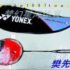 供应羽毛球拍(第100屇全英羽毛球公开赛YONEX纪念拍)