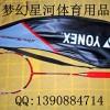 供应YONEX ARCSABER 10羽毛球拍(新款弓剑系列)