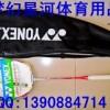供应YONEX ARCSABER 9 羽毛球拍