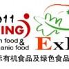 提供2011年上海第十二届国际有机绿色食品展会