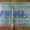 供应越南标胶SVR 3L大金杯,黄春发天然乳胶
