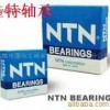 供应珠海NTN轴承-进口轴承-佳特NTN轴承经销