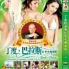 1元1碟工厂直销广州DVD光碟批发、DVD影碟批发、DVD碟片批发