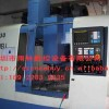 提供二手加工中心、CNC数控机床数控加工