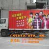 广州车身广告找广州一等广告 一等的服务