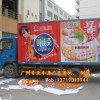 提供广州车身广告发布 广州自用车体广告找一等