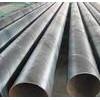 供应大口径螺旋钢管埋弧焊螺旋管
