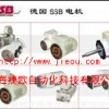 供应德国SSB电机、SSB伺服电机、SSB微型电机