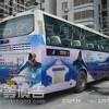 提供广州车身广告、公交车车体广告、企业送货车广告