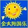 供应金太阳充气城堡、新型游乐设备,游乐设备厂家