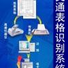 供应文通表格识别系统