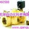 供应意大利ODE电磁阀,原装正品品质保证