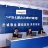提供北京万和电器售后维修,万和热水器北京特约维修中心