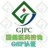 提供代办GSP认证、咨询药店GSP认证