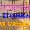蓝牙类产品耳机/键盘/音箱TELEC/BQB认证办理