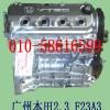 供应本田2.3发动机