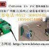 供应瑞士leister塑胶pvc地板自动焊接机