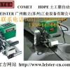 供应瑞士leister土工膜HDPE自动焊接机