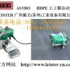 供应瑞士leister土工膜双轨自动爬行焊接机