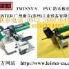 供应瑞士leister利易得pvc防水板自动焊接机