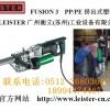 供应瑞士leister手持挤出式pp塑料焊枪